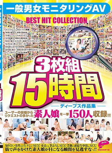 [DPMM-003] A Collection of Deeps Videos 15 Hours A Normal Boys And Girls Focus Group AV BEST HIT COLLECTION We Assembled The 150 Most Requested Amateur Girls In One Big Package!!!