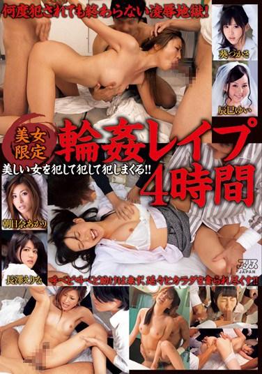 [DVAJ-138] Hotties Only – Gang Bang Rape 4 Hours