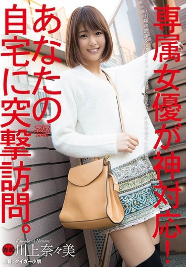 [DVAJ-227] Godlike Service By An Exclusive Actress! Sudden Visit To Your Home. Nanami Kawakami