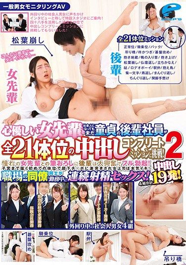 DVDMS-254 A Normal Boys And Girls Focus Group AV A Kind And Gentle Lady Boss And Her Younger Associate Who's Still A Cherry Boy Even Though He's A Grown Up Business Man Are Taking The Creampie Complete Mission Challenge! 2 When He Gets The Chance To Get His Cherry Popped By His Lady Boss, This Young Employee Is Fully Excited With A Rock Hard Erection! And When This Lady Boss Gets Her Pussy Probed Deep By His Young Employee Cock In Her First Ever Experience With This Sexual Position She's Cumming For Real! How Far Will These Co-Workers Go…