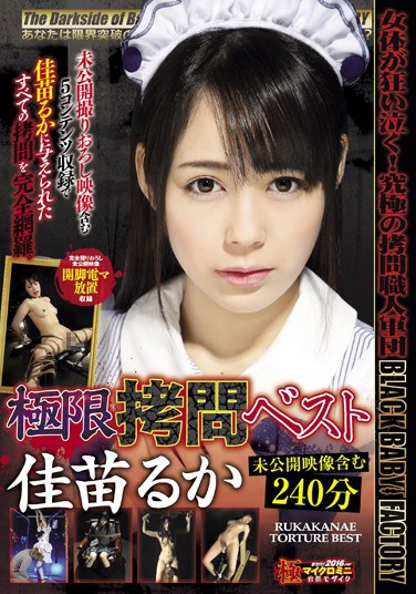 DXDB-027 Upper Limit Torture Best Ruka Kanae 240-Minutes Including Unreleased Footage