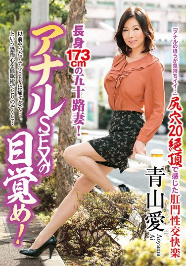 [EMAZ-308] A 173cm Tall Married Woman In Her 50's! Discovering Anal SEX! Ai Aoyama