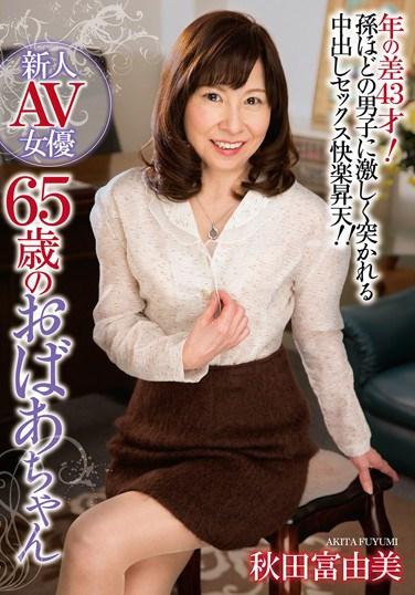 [EMAZ-317] Fresh 65-Year-Old Porn Actress – Fuyumi Akita