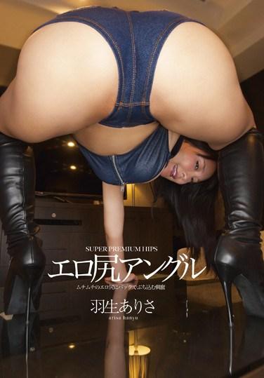 FLAV-167 Erotic Ass Angles Arisa Hanyu
