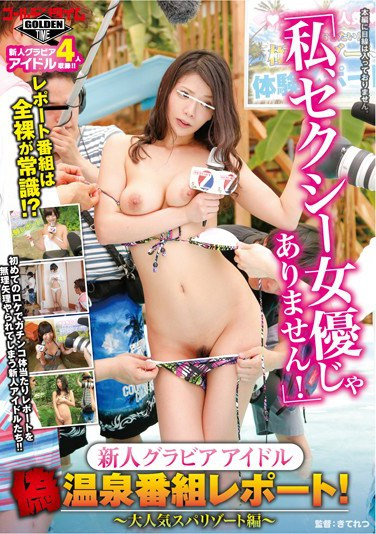 GDTM-099 I'm Not A Porn Actress! The Newbie Gravure Idol Reports For A Fake TV Show Introducing Hot Springs! Popular Spa Resort Volume