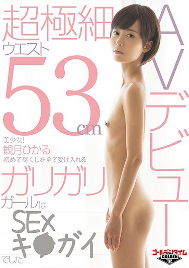 [GDTM-161] An Ultra Slim Waist Beautiful Girl! Hikaru Mizuki In Her AV Debut She'll Service You And Give It Her All This Skinny Girl Turned Out To Be A Massive Sex Machine