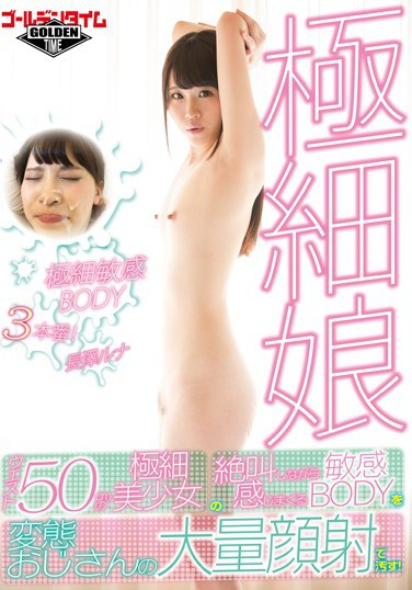 GDTM-202 (A Beautiful Girl With A 50cm Waist) And A (Sensual Body That Will Scream And Moan With Pleasure) Is Being Defiled By (A Perverted Old Man's Massive Cum Face Cum Shot)! Luna Nagasawa