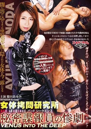 [GTAL-017] Female Flesh Torture Laboratory – BAD SEQUENCE – Tragedy Of The Secret Spy Ayumi Shinoda