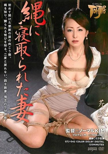 [GTJ-042] Wife Fucked by Ropes Ren Serizawa