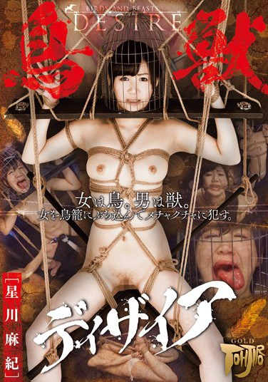 [GTJ-045] Beastly Desires – Women Are Birds, Men Are Beasts. Throw Her In A Cage And Rape Her Over And Over! Maki Hoshikawa
