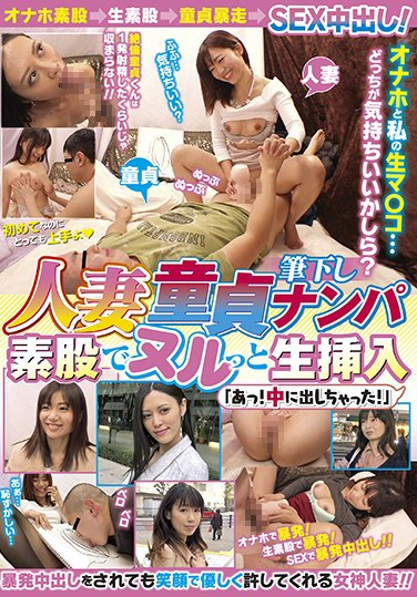 "NPS-323 Married Woman Cherry Boy Cherry Popping Picking Up Girls For Pussy Grinding Popping Penis Insertion ""Wow! I Just Came Inside You!"""