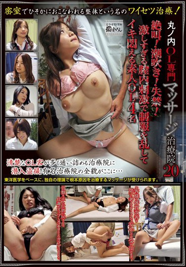 [PTS-277] Marunouchi OL Only Massage Parlor & Clinic 20