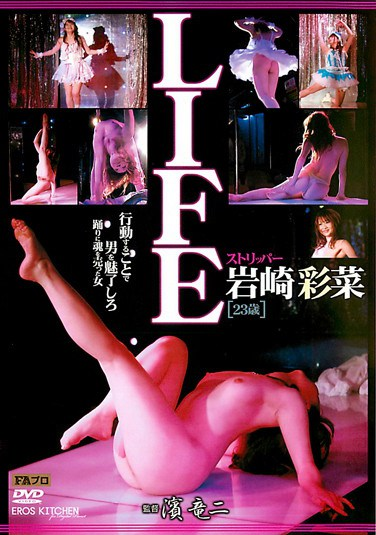 [RHTS-005] LIFE Ayana Iwasaki