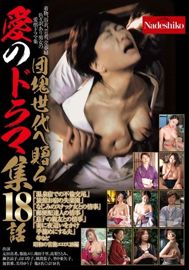 [NASS-257] Gift For The Babyboomers: Passionate Drama Collection Chapter 18