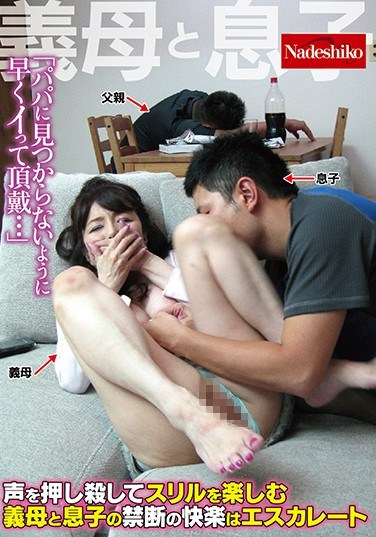 """NASS-827 """"Please Cum Before Daddy Finds Us…"""" A Mother In Law And Son Are Enjoying The Thrill Of Forbidden Sex While They Try To Keep Their Voices Down And Their Passions Escalate"""