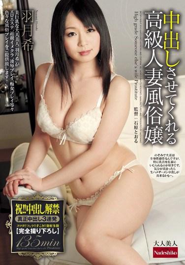 [NATR-195] Prostitute Wives That Let You Creampie Nozomi Hazuki