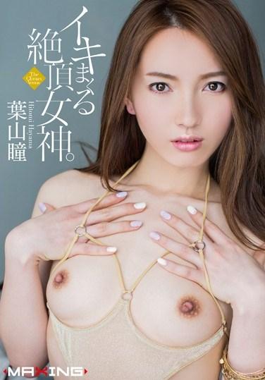 [MXGS-766] Orgasmic Goddess. Hitomi Aoyama