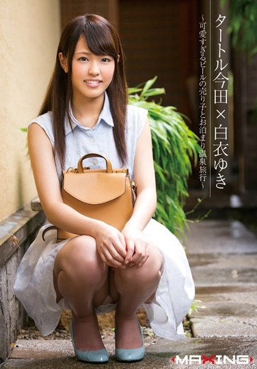 MXGS-827 Taturo Imada x Yuki Shiroi – An Overnight Trip at a Hot Spring Hotel With A Super Cute Beer Girl