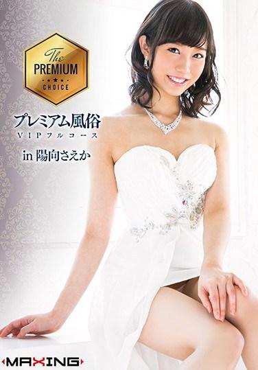 [MXGS-940] PREMIUM Prostitution VIP Full Course In Saeka Hinata
