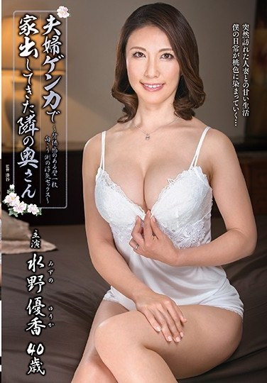 FUGA-25 The Housewife From Next Door Ran Away After A Fight With Her Husband – On The Other Side Of That Wall Is Hot And Immoral Adultery Sex – Yuka Mizuno