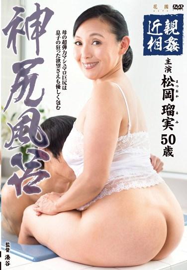 HONE-208 Incest Godly Ass Bath – Rumi Matsuoka