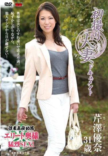 JRZD-459 First Time Filming My Affair (Yuna Serizawa)