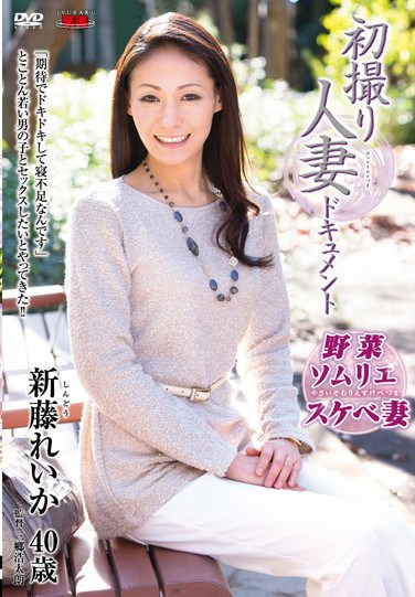 [JRZD-541] First Time Shot?Housewife Documentary: Reika Shindo