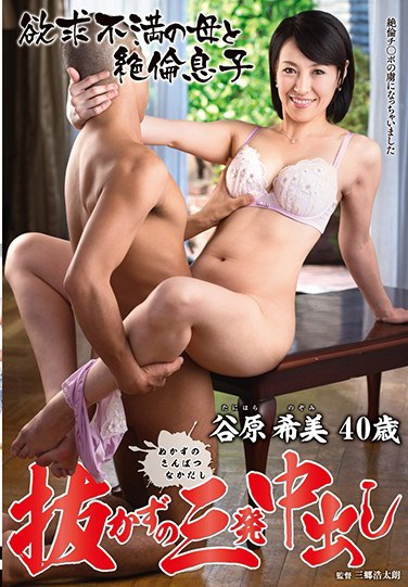 NUKA-24 A Hot And Horny Mother And Her Orgasmic Son 3 Non Stop Creampie Fucks Nozomi Tanihara