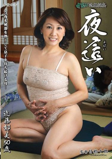 [SKSS-85] Creampie Incest at Night Ikumi Kondo