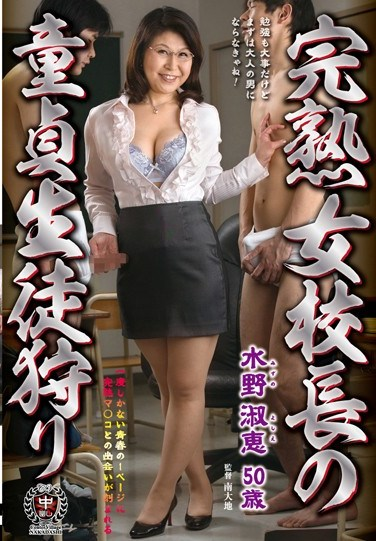 [SOUL-59] MILF Principal Goes Hunting Her Male Students' Cherries Yoshie Mizuno