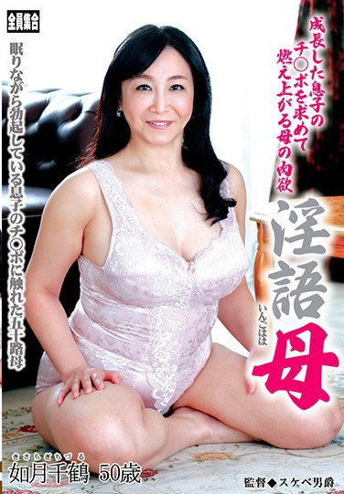 TANK-24 The Horny Lust Of A Mother Who Hungers For Her Grown Up Son's Cock Dirty Talk Mama Chizuru Kisaragi