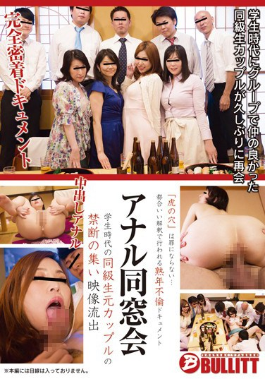 [EQ-239] Anal Sex Class Reunion – Former Couples Indulge In Forbidden Sex