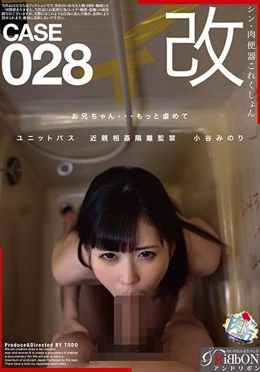 ARBB-049 New Slut Collection – Revised – Incest: Bathroom Confinement Minori Kotani CASE 028