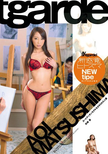 HZGD-028 A Married Woman Forced To Become A Nude Art Model Aoi Matsushima