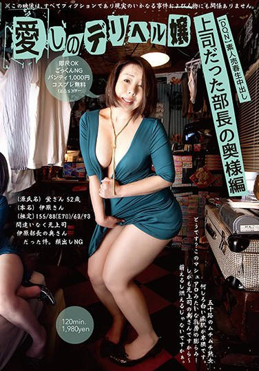 ID-009 My Beloved Delivery Health Call Girl (DQN) Amateur Prostitution Creampie Raw Footage The Wife Of My Former Boss Hotaru-san 52 Years Old