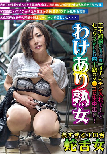 [SW-116] A Mature Woman With Issues Kasumi Shimazaki, Age 49 Before She Hits Her Fifties, She Wants One More Shot Of Cock! Creampie Sex With A Forty-Something Pussy