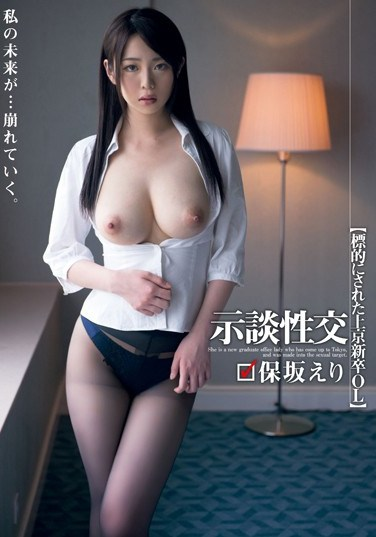 [UPSM-239] Sweet High School Sluts. (The Targets: Newly Graduated Office Ladies From The Country) Eri Hosaka