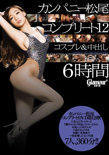 [HMGL-134] Company MatsuO Complete Edition 12 Cosplay & Creampies 6 Hours