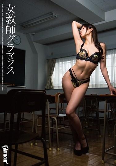 [HMGL-145] The Glamorous Female Teacher (Misaki Yuikawa)