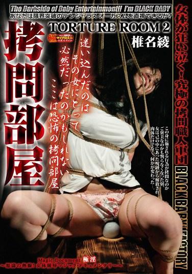 [DXTR-002] TORTURE ROOM 2 Aya Shina