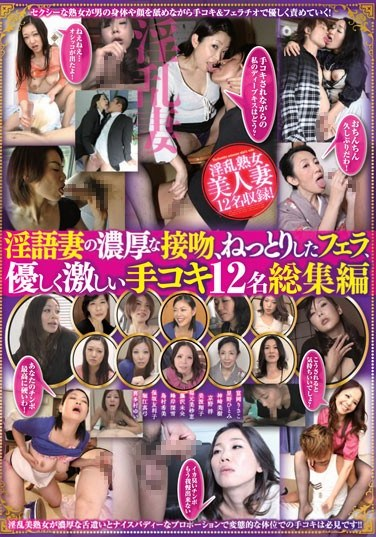 HITL-305 Highlights of Dirty-Talking Wives Giving Hot Kisses, Sticky Blowjobs, and Gentle Yet Intense Handjobs, With 12 Women
