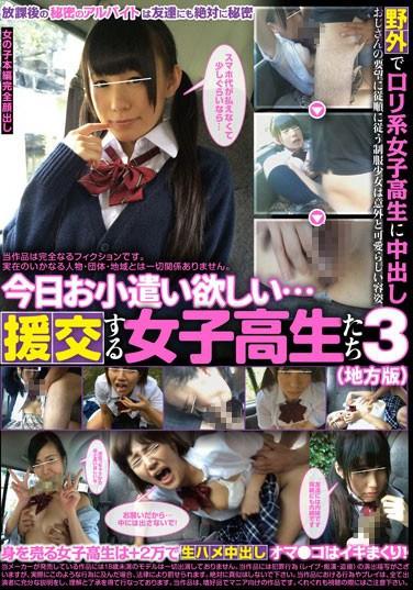 JKH-017 Schoolgirl Pay For Play 3