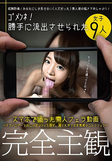 AGEMIX-402 Amateur Blowjob Videos Filmed On Smartphones Better Quality Together With Advanced Technology A Collection Of Perverted Sluts Who Enjoy Being Filmed