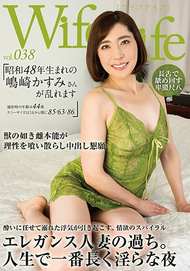 ELEG-038 WifeLife Vol.038 Kasumi Shimazaki Was Born In Showa Year 48 And Now She's Going Cum Crazy She Was 44 At The Time Of Filming Her Three Body Sizes Are, From The Top, 85/63/86 86