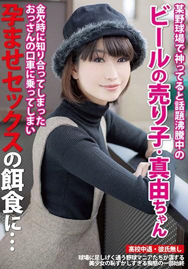 JUKF-009 She's The Talk Of The Town, A Divine Beer Vendor Who Works At A Baseball Stadium Mayu-chan She Was Hurting For Money, So One Day, She Let A Dirty Old Man Talk Her Into Pregnancy Fetish Sex, And From Then On, She Was Helpless…