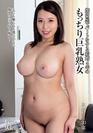 SUDA-017 A Plump Big Tits Mature Woman, Married For 4 years, Working Part Time At A Barbecue Joint Ms. Hayano, Age 30