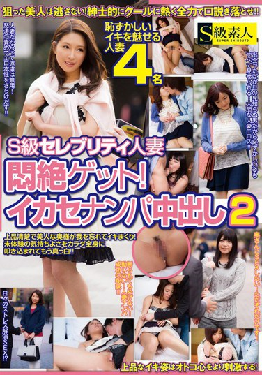 SABA-097 Gorgeous Married Women Get Picked up and Creampied by Strange Men 2