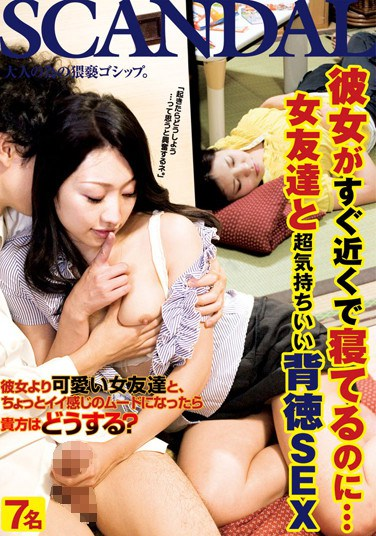 [CAND-068] Even though she was sleeping right next to me… Fantastic Immoral sex with Female Friend