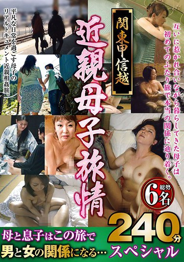 MGDN-079 Horny North Of Tokyo Incestuous Mothers And Their Sons On Wild Vacations 240-Minute Special