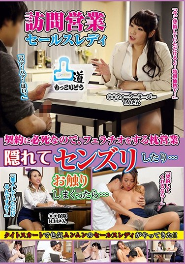 MOKO-003 A Door To Door Sales Lady She's So Desperate To Make A Sale, She'll Give You A Blowjob When I Secretly Started To Finger Bang Her… And Touch Her Body…